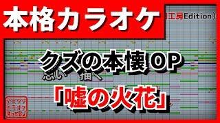 【カラオケ】クズの本懐OP「嘘の火花」(96猫) 【FULL Size】