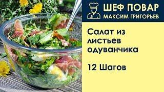 Салат из листьев одуванчика . Рецепт от шеф повара Максима Григорьева