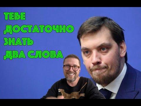 """Произнеси """"Слава Украине"""" и почувствуй"""