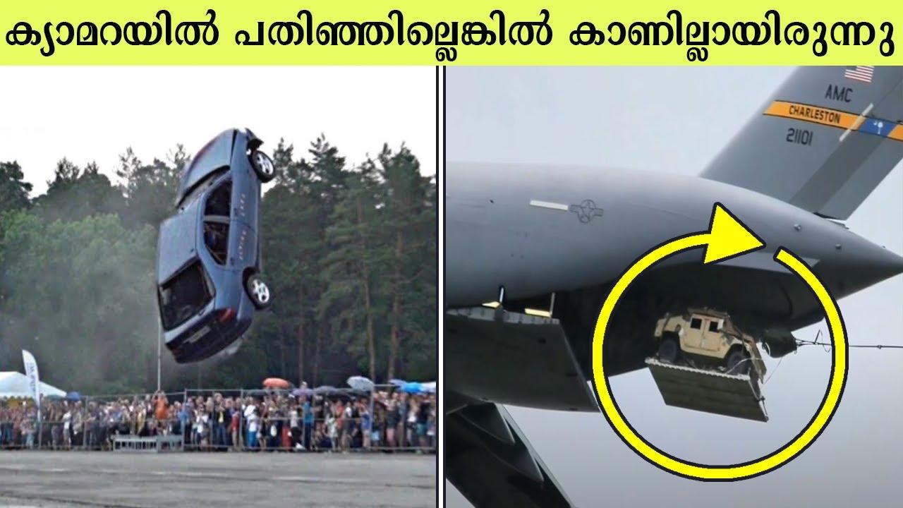 ക്യാമറയിൽ  പതിഞ്ഞ കൗതുകകരമായ വിഡിയോകൾ  | Top 10 Malayalam