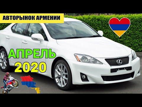 🚗Авторынок в Армении 15 Апреля 2020!! Прекрасные Новости,Свежий Обзор!!