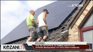 Πως θα λειτουργεί το Ταμείο Ανάπτυξης Δυτ. Μακεδονίας