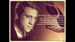 #В.С. Высоцкому - 80 лет. Помним и поем!