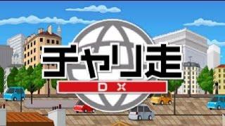 【リアクションでペダルこぐ!】チャリ走DX♯1