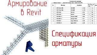 Обзор армирования в Revit - 08 Спецификация арматуры