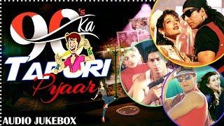 90's Ka Tapori Pyaar | Top 10 Bollywood Songs Of All Time | Superhit Hindi Movie Songs | JUKEBOX