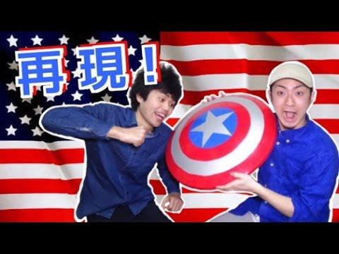 キャプテン・アメリカ 盾! Captain America\u0027s shield Anyone can make it easily !