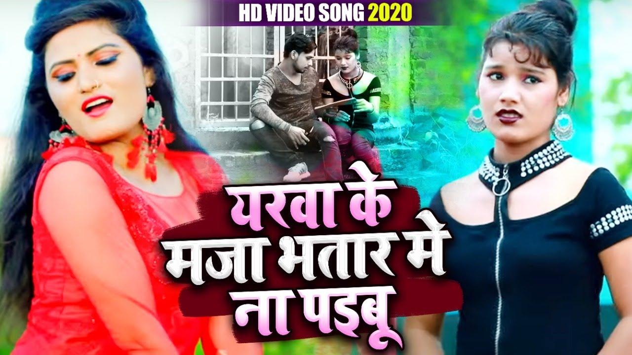 Antra Singh Priyanka & Vishnu Mishra का सुपरहिट गाना  Yarwa Ke Maja Bhatar Me Na Paibu