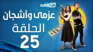 Azmi We Ashgan Series - Episode 25 | مسلسل عزمي وأشجان - الحلقة 25 الخامسة والعشرون