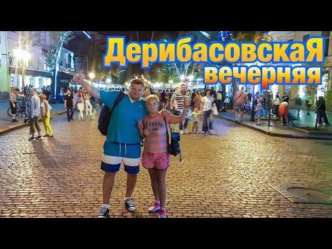 Дерибасовская вечерняя / ОДЕССА 2020 / Дерибасовская 2020