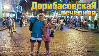 Дерибасовская вечерняя / ОДЕССА 2019