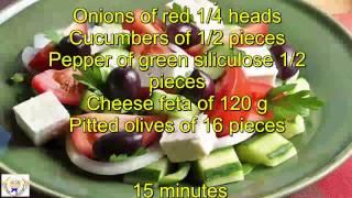 Classical Greek Salad Horiatiki