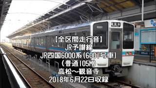 【全区間走行音 36】JR予讃線 JR四国6000系6001号車 高松~観音寺(普通105M)