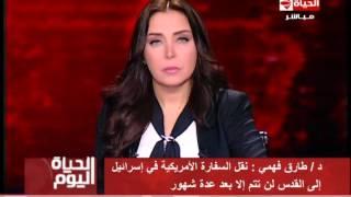 فيديو.. خبير سياسي يكشف موعد نقل السفارة الإسرائيلية