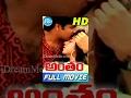 Antham Movie || Nagarjuna, Urmila Matondkar, Danny Denzongpa || Ram Gopal Varma