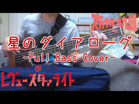 星のダイアローグ/スタァライト九九組(少女☆歌劇レヴュースタァライト)名曲は速攻で弾くタイプのBassistです