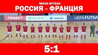 Отбор на ЧЕ 2022 Мини футбол Россия Франция