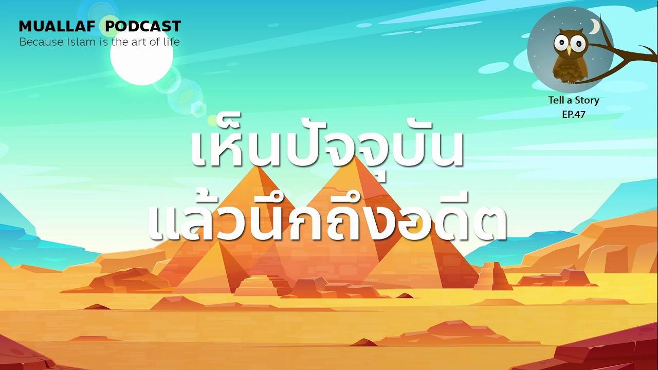 MuallafPodcast | Tell A Story EP.47 | เห็นปัจจุบันแล้วนึกถึงอดีต