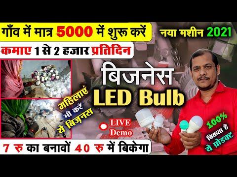 सिर्फ 5000 से गाँव में नया बिज़नस 💡/  New Village Business Ideas / LED Bulb Manufacturing Business 👌😍