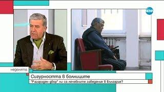 """""""Разграден двор"""" ли са лечебните заведения в България? - Неделята на NOVA (01.12.2019)"""