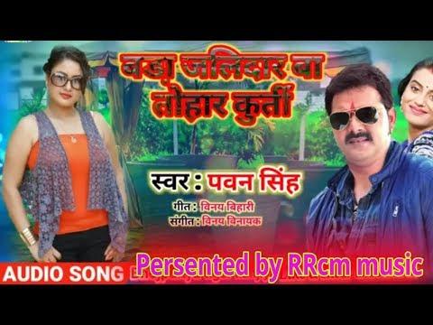 बडा जलिदार बा तोहार कुर्ती || Bada Jalidar Ba Tohar Kurti || Pawan Singh Bhojpuri Album Song 2018