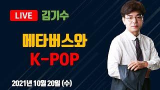 [돌직구타임] ▶김기수◀메타버스와 K-POP