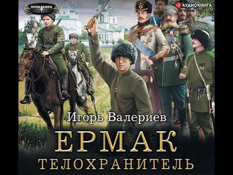 Игорь Валериев – Ермак. Телохранитель. [Аудиокнига]