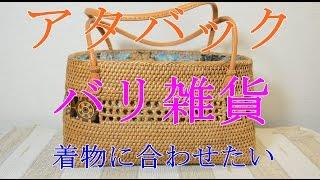 【アタバック バリ雑貨】 京都で着物の生活を楽しんでいるあなたへ!天然素材で和服との相性抜群