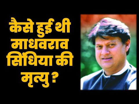 Mysterious Death Of Madhavrao Scindia In Plane Crash.