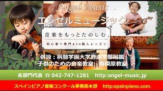 もっと詳しく:http://angel-music.jp/ エンゼルミュージック講師動画サ...
