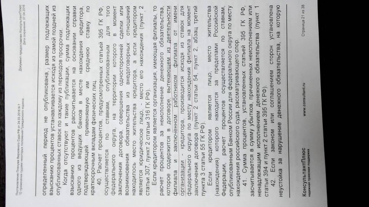 расчет задолженности по ст 395 гк рф калькулятор ипотека без первоначального взноса городе курске
