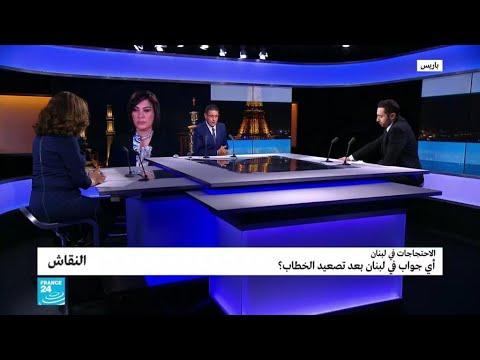 أي جواب في لبنان بعد تصعيد الخطاب؟  - نشر قبل 2 ساعة