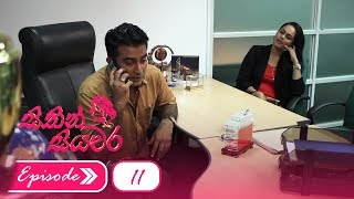 Sithin Siyawara | Episode 11 - (2018-05-04) | ITN Thumbnail