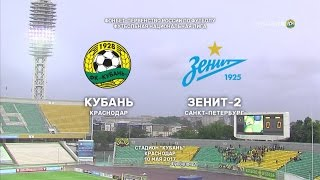 """Кубань"" - ""Зенит-2"". 3:0"