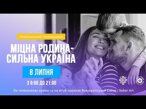 "Телемарафон ""Міцна родина – сильна Україна!"""