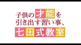 http://bit.ly/shichidaclass 全国の七田式教室では、すべてのお子さん...