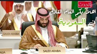 كلمة ولي العهد الأمير محمد بن سلمان في ختام قمة العشرين باليابان
