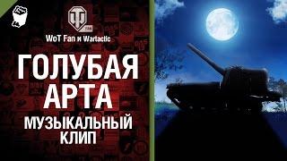 Голубая арта - музыкальный клип от Wartactic Games и Студия ГРЕК [Б. Моисеев]