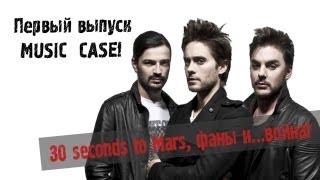 Обложка МС 30 Seconds To Mars фаны и война