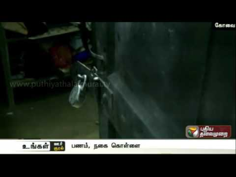23 sovereign gold, 2 lakh cash stolen from a house in Coimbatore