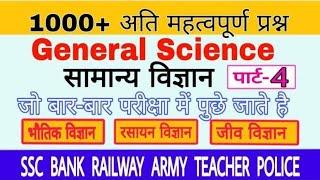 सामान्य विज्ञान पार्ट -4, GENRAL SCIENCE IN HINDI , विज्ञान के महत्वपूर्ण प्रश्न BY-KALAM STUDY