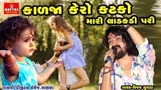 Kalja Kero Katko Maro || Vijay Suvada || New Gujarati Super Hit Song
