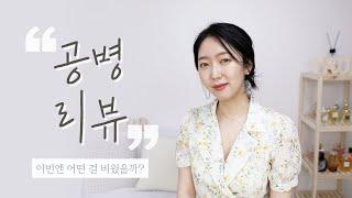 공병리뷰 #2ㅣ이번엔 어떤걸 비웠을까?