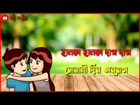হালকা হালকা দাগ দাগ || Bengali Whatsapp Status || Tor Prem