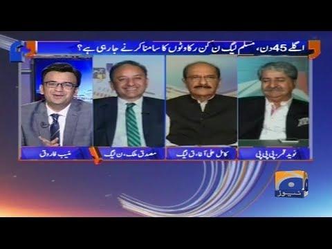 Aapas Ki Baat - 31-July-2017 - Geo News