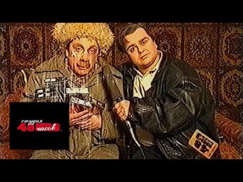 (Реклама на VHS) Розыгрыш призов (Осторожно, Модерн) (48 Часов, 1997)