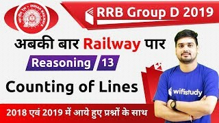 1:30 PM - RRB Group D 2019 | Reasoning by Hitesh Sir | Counting of Lines