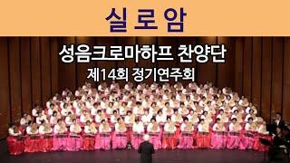 실로암 / 성음크로마하프 찬양단/제14회 정기연주회