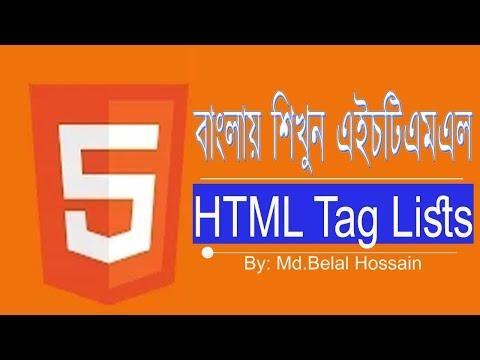 HTML Bangla Tutorial | HTML5 Bangla | এইচটিএমএল বাংলা | HTML Tag Lists thumbnail