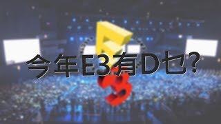 今年e3有d乜 9up 直播室 廣東話 cantonese only